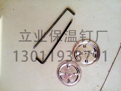 铝制保温钉系列