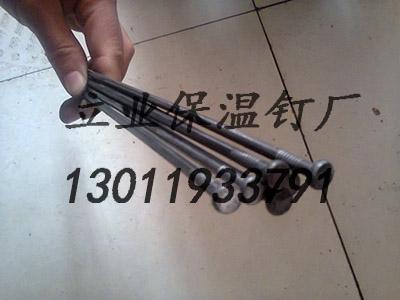 铝制保温钉